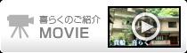 喜らくご紹介MOVIE